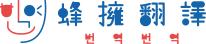 蜂擁韓文翻譯社